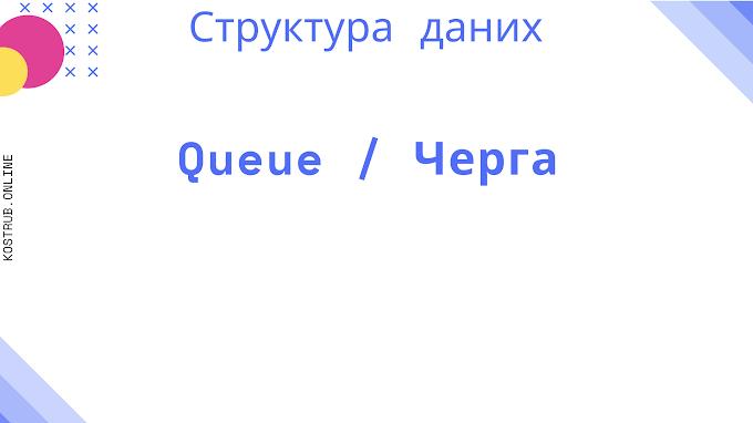 Структура даних Черга / Queue