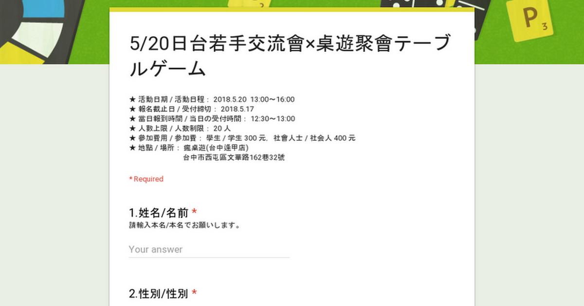 5/20日台若手交流會×桌遊聚會テーブルゲーム