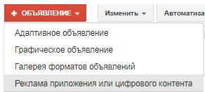 Типы объявлений в КМС Google AdWords