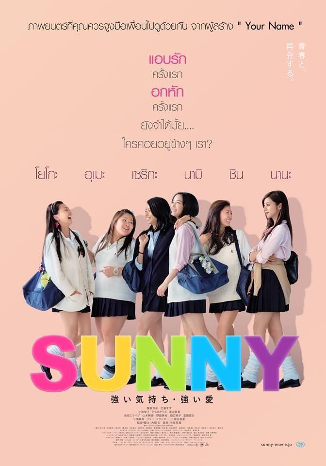 5. Sunny