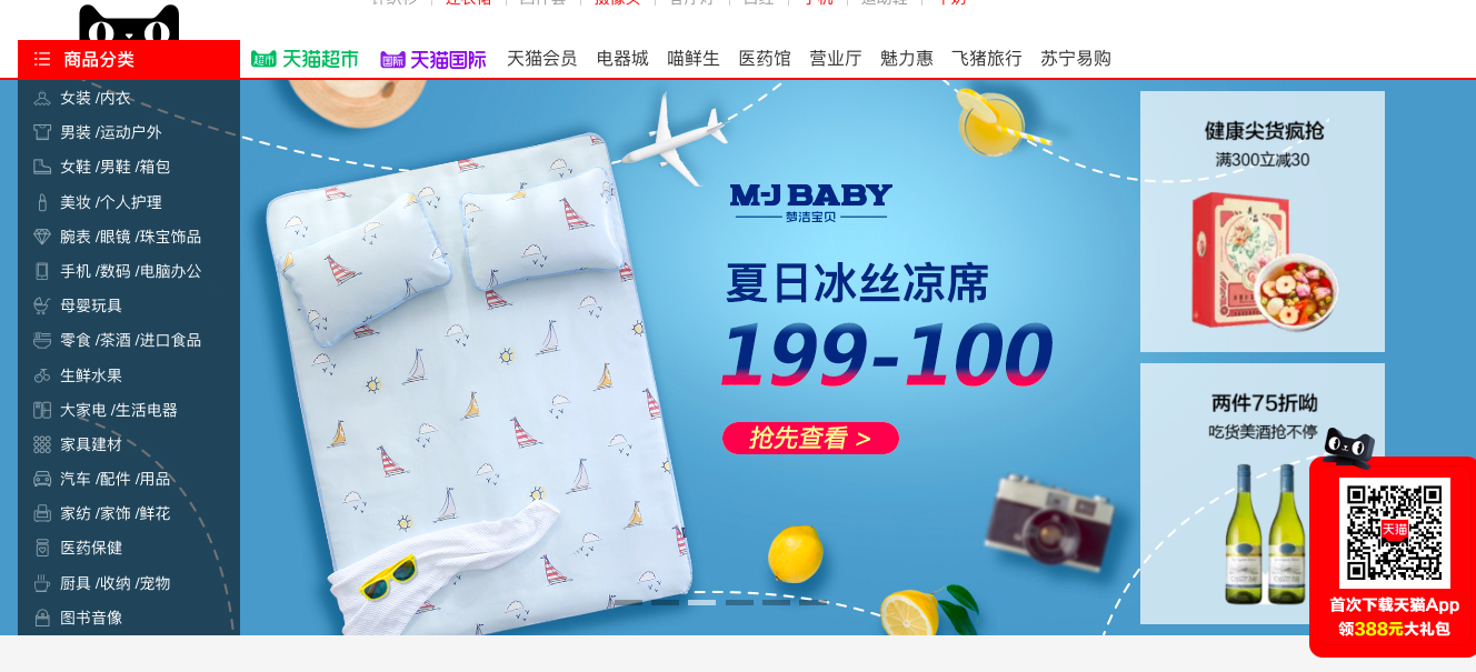 (Snap of TMall's homepage for its e-commerce platform.)