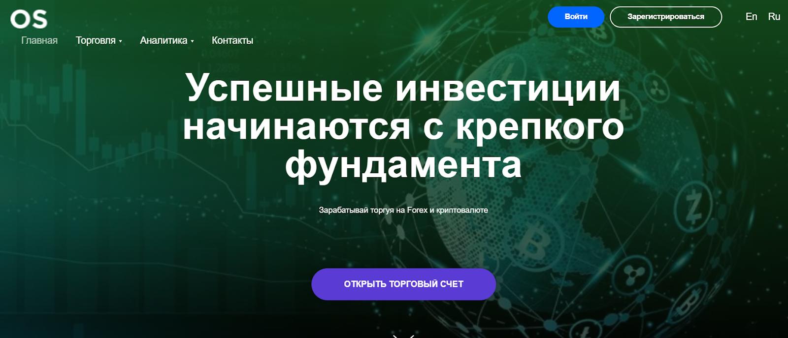 OS-Limited: подробный обзор торговой площадки и отзывы