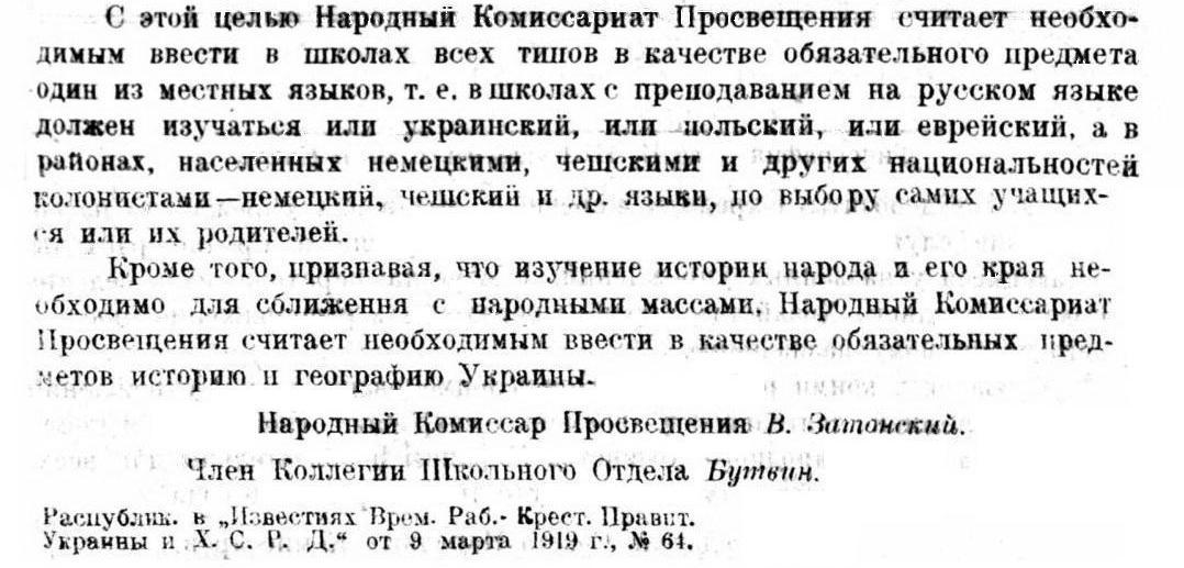 З постанови наркомату освіти УСРР про впровадження предметів, викладання яких скасовувалось наказом Мая-Маєвського від 16 серпня 1919-го