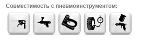 Совместимые с компрессором пневмоинструменты