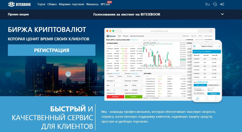 Отзывы о Bitexbook: стоит ли торговать на бирже? реальные отзывы