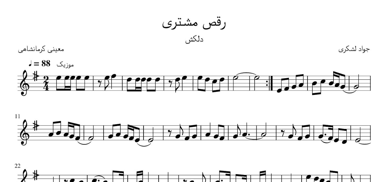 نت رقص مشتری جواد لشگری رحیم معینی کرمانشاهی دلکش آوانگاری احمد جباریان