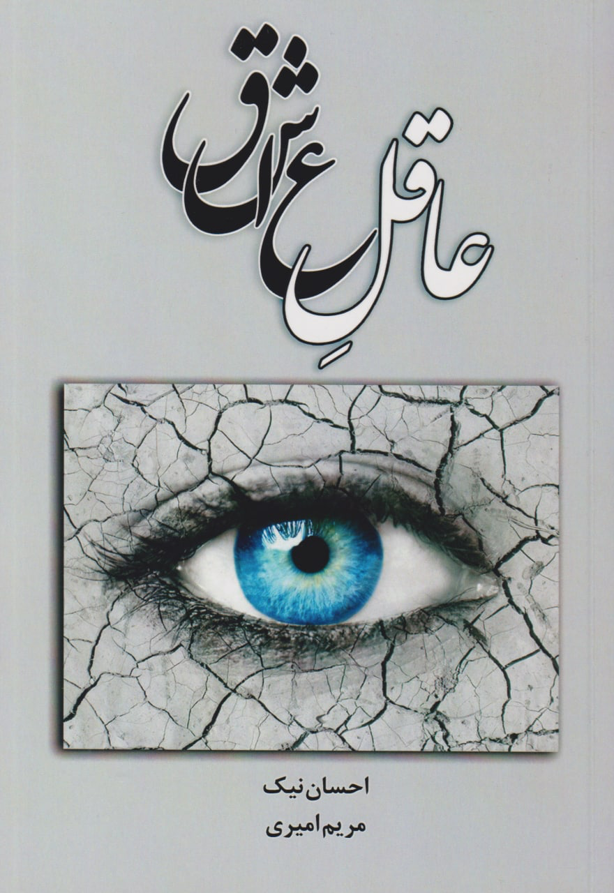 کتاب عاقل عاشق احسان نیک مریم امیری