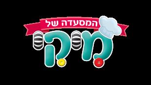 G:\VOD\VOD\מקור פריסקול\מיקי\המסעדה של מיקי\עונה 1\לוגו\סופי\Logo_Micky.png