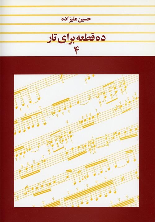 کتاب ده قطعه برای تار ۴ حسین علیزاده انتشارات ماهور