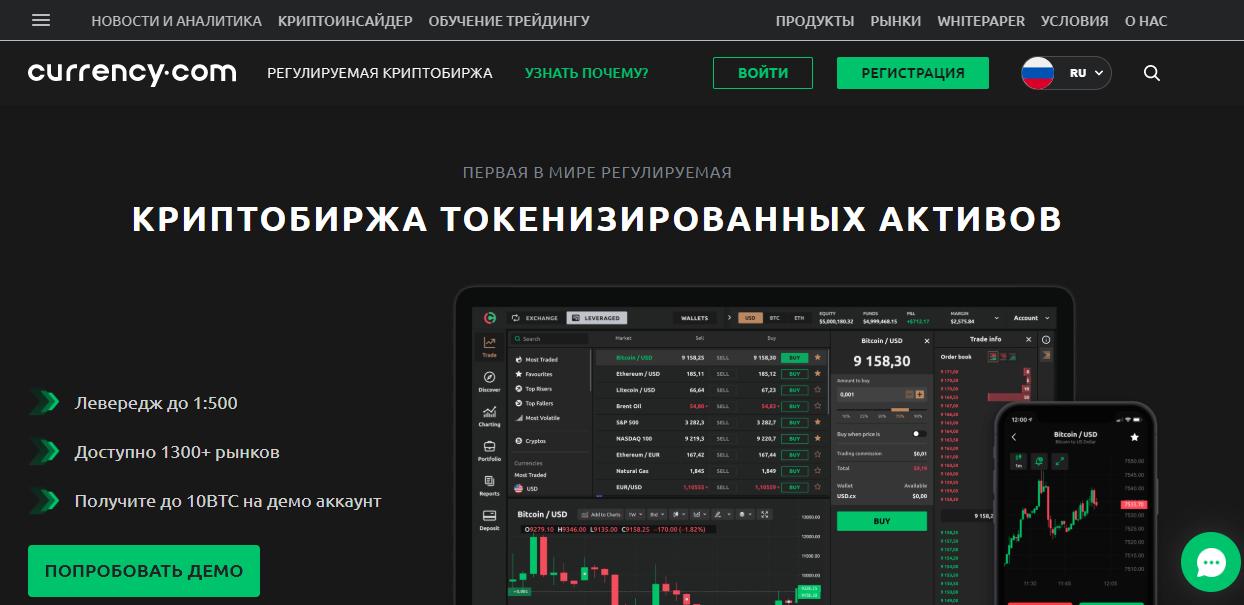 Обзор липовой биржи - Exchange.currency - 1