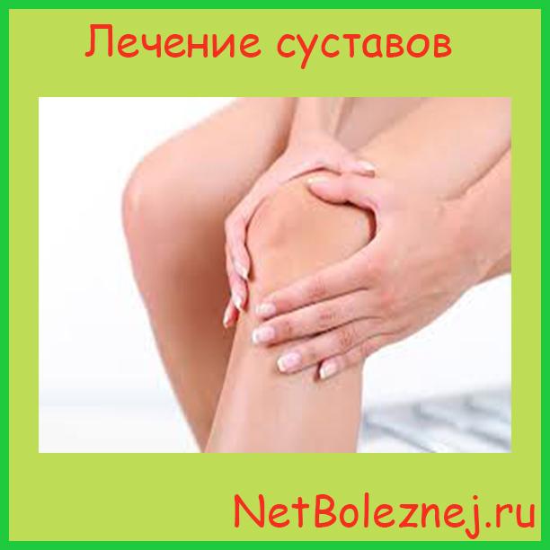 лечение суставов.jpg