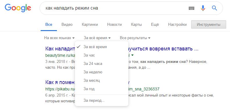 сортировка результатов поиска по дате публикации в панели Инструментов в поиске Google