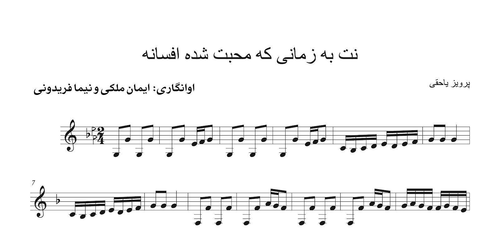 نت آواز دل پرویز یاحقی آوانگاری نیما فریدونی