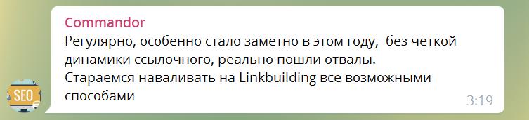 комментарии вебмастеров о важности положительной динамики ссылок