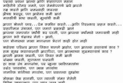 My village essay in marathi wikipedia