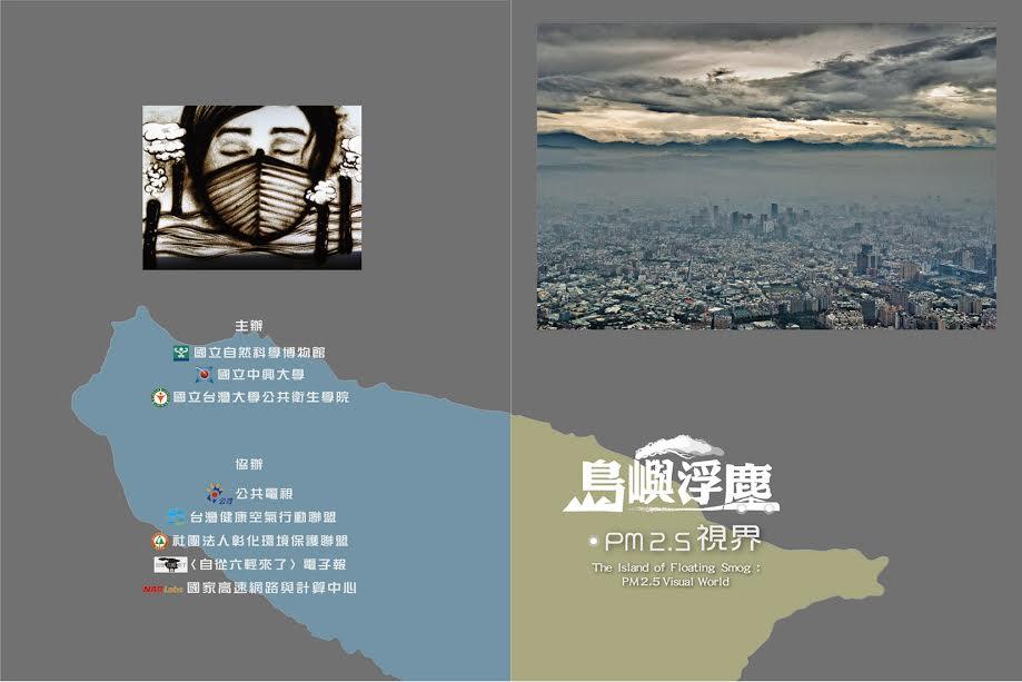 【轉載】科博館「島嶼浮塵‧PM2.5視界」特展開幕