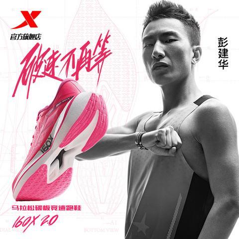 """""""XTEP 160X 2.0""""รองเท้าวิ่งสายแข่งขันรุ่นใหม่จากประเทศจีน 04"""