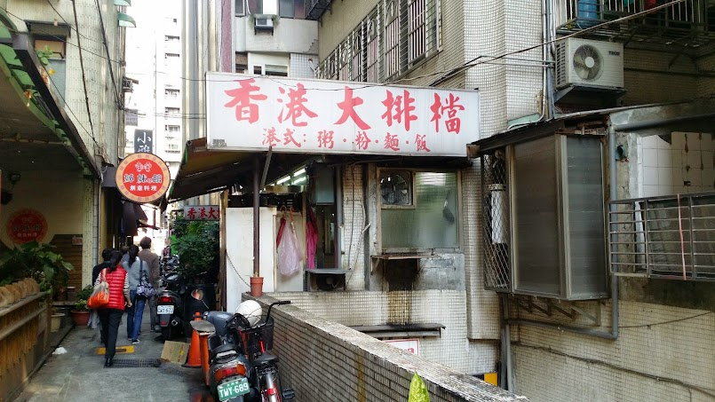 台北美食推薦-民生社區道地的 港式料理 【香港大排檔】
