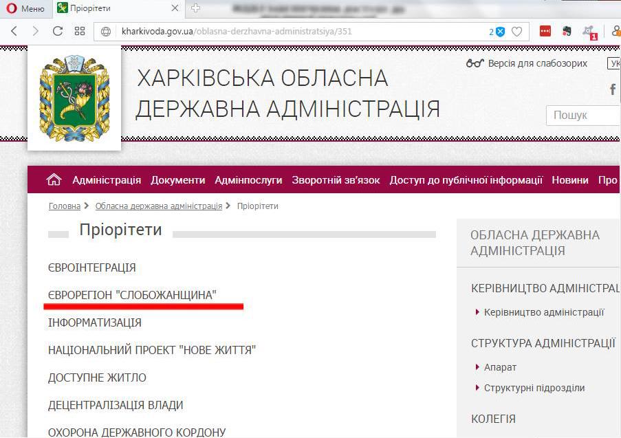 В Харьковской области лишь после публикации журналистов «РГ» в Facebook убрали еврорегион «Слобожанщина» из рубрики «Приоритеты»