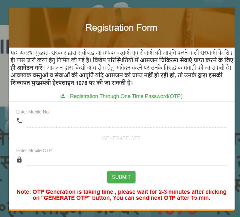 Lock-down of Coronavirus: How to submit e-pass in Uttar Pradesh 3