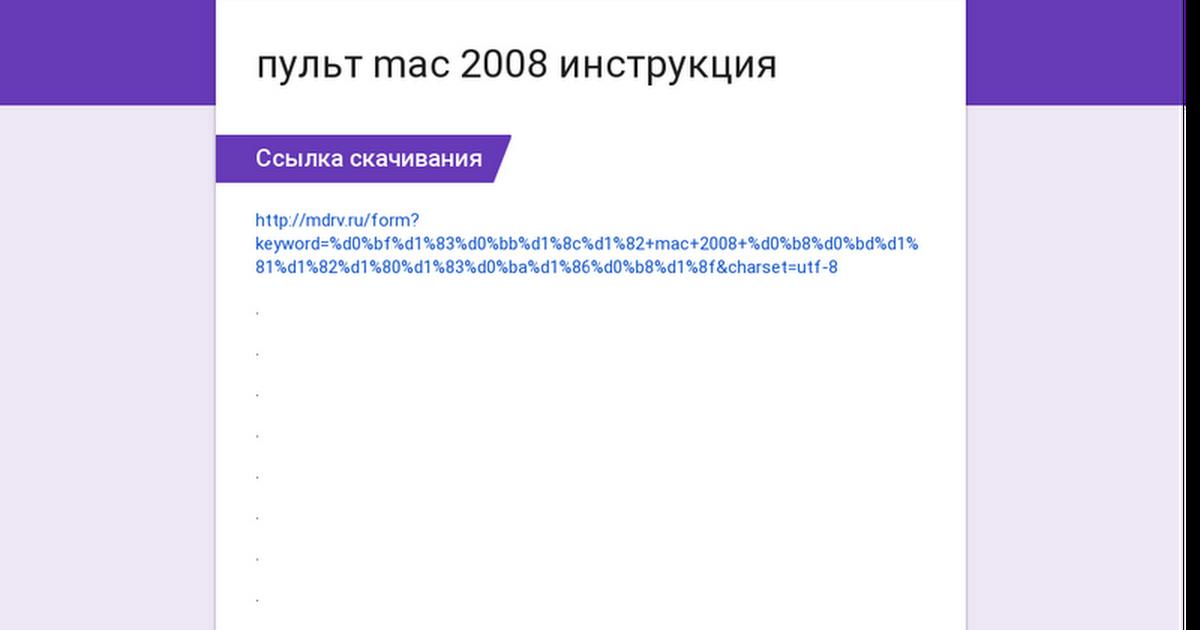 инструкция универсальный пульт ду mac 2012