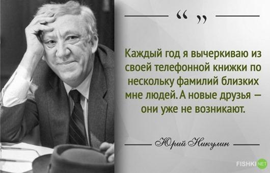 Yuri Vladimirovich Nikulin 20
