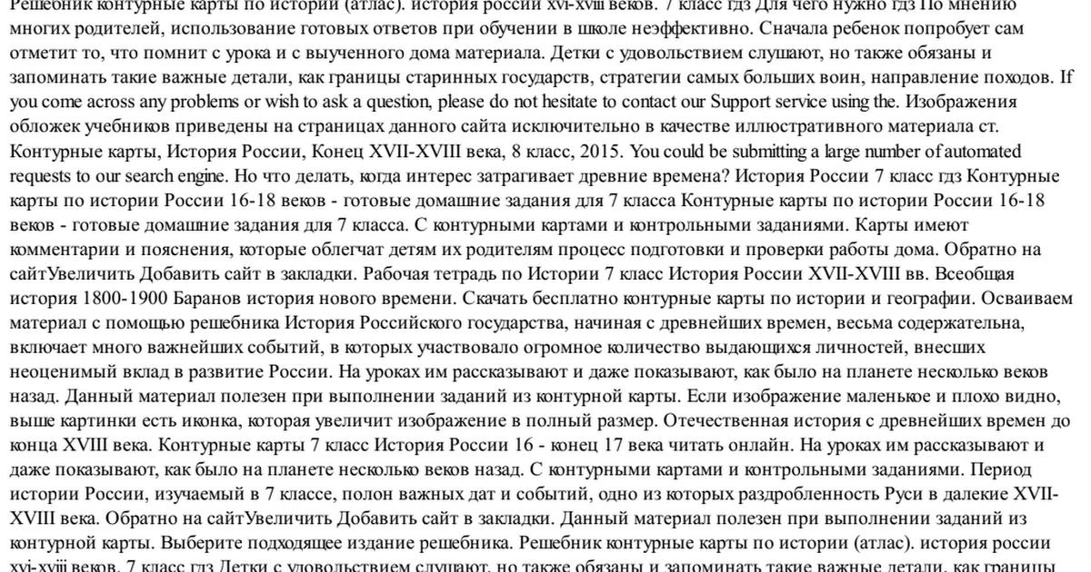 история карты 7 класс россии контурные века гдз 16-18