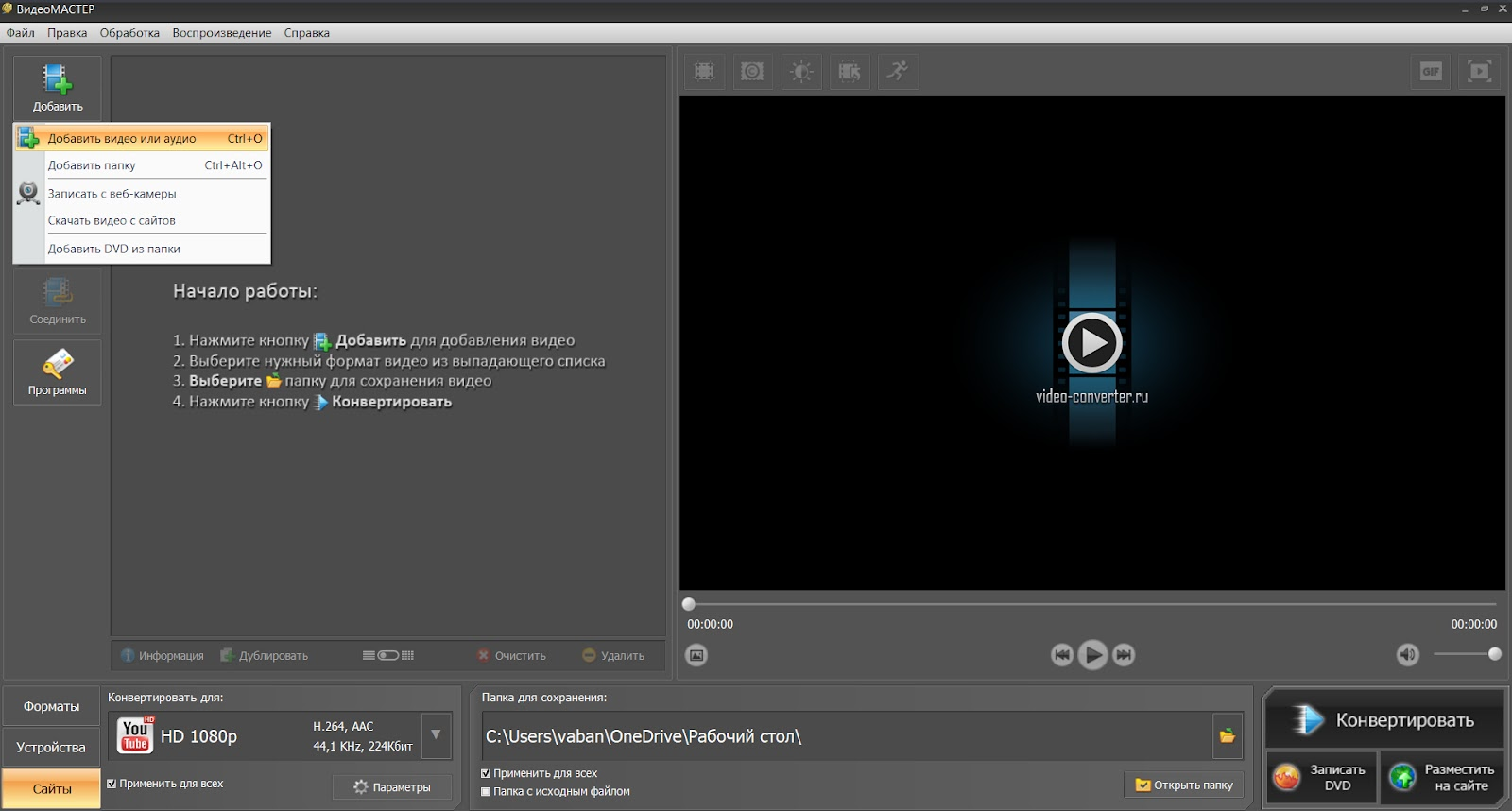Как разделить видео на 2 части на компьютере?