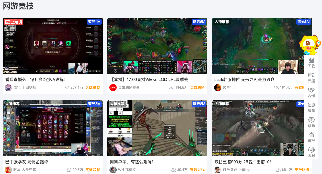 Video Game Live Streaming on Huya