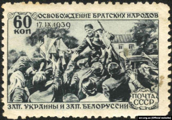 Поштова марка, видана у 1940 році радянською владою