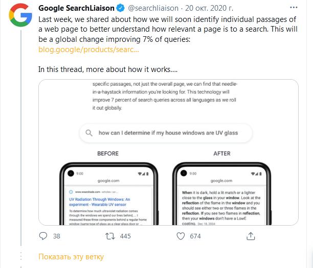 официальный твит анонс ранжирования по фрагментам