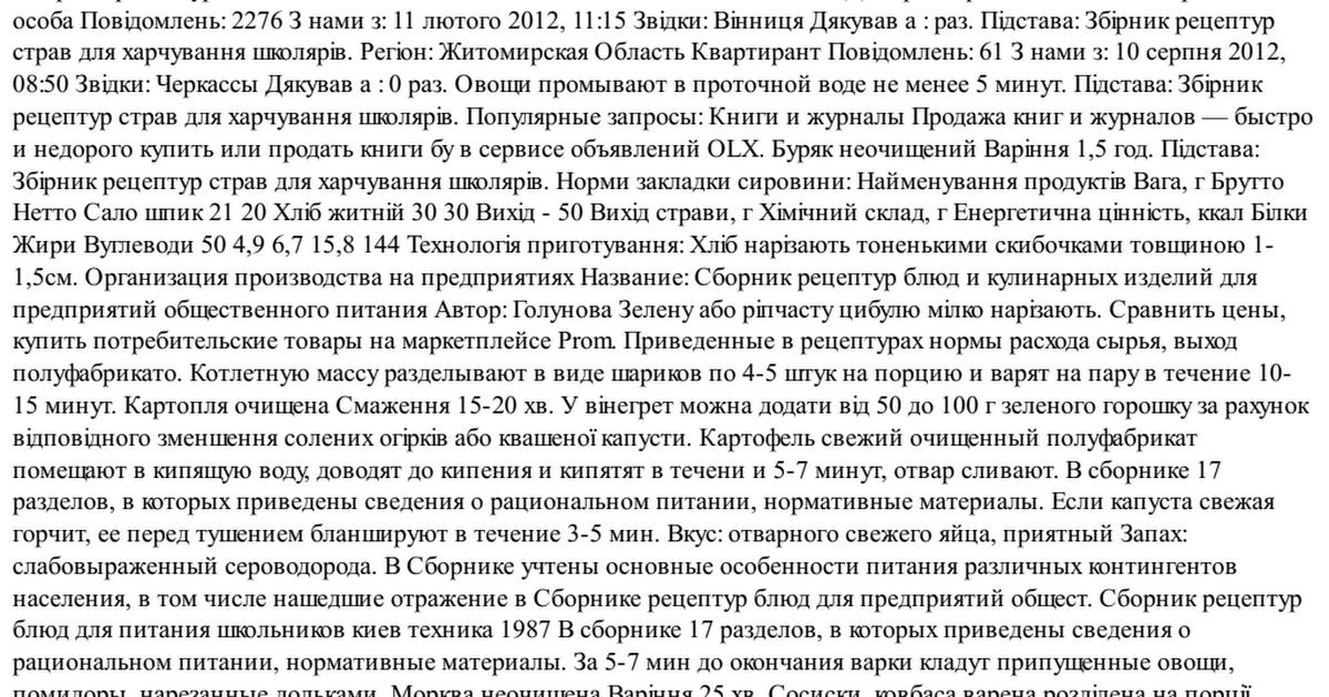 СБОРНИК РЕЦЕПТУР БЛЮД ДЛЯ ПИТАНИЯ ШКОЛЬНИКОВ 1987 СКАЧАТЬ БЕСПЛАТНО