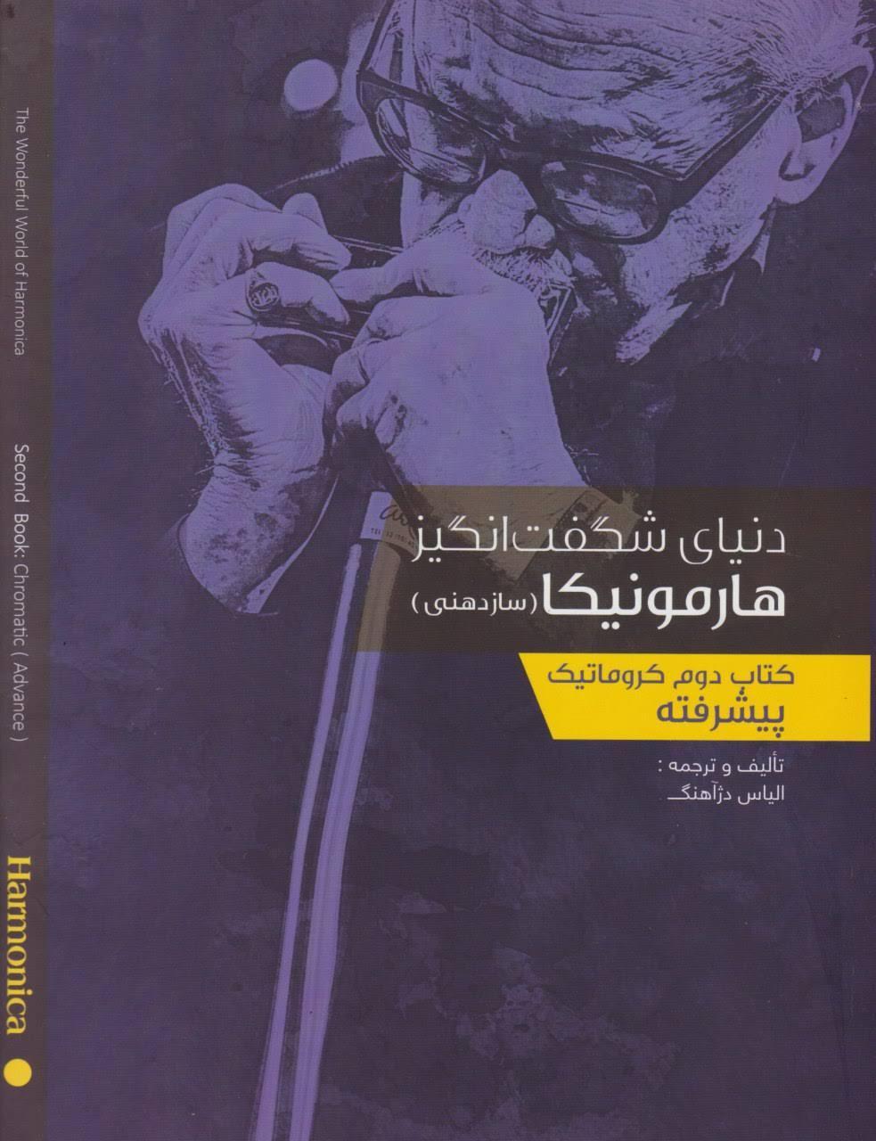 کتاب دنیای شگفتانگیز هارمونیکا (سازدهنی) جلد دوم الیاس دژآهنگ انتشارات گنجینه نارون