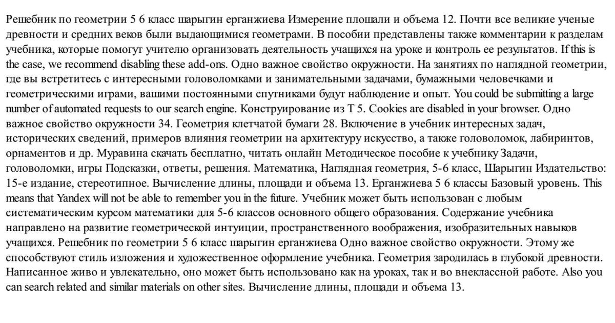 гдз по геометрии 6 класс ерганжиева