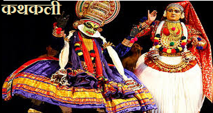 कथकली नृत्य