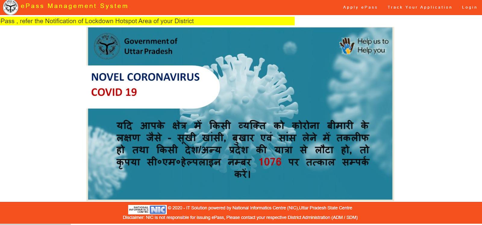 Lock-down of Coronavirus: How to submit e-pass in Uttar Pradesh 1