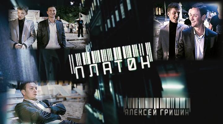 Фильмография фильм ПЛАТОН сайт ГРИШИН.РУ