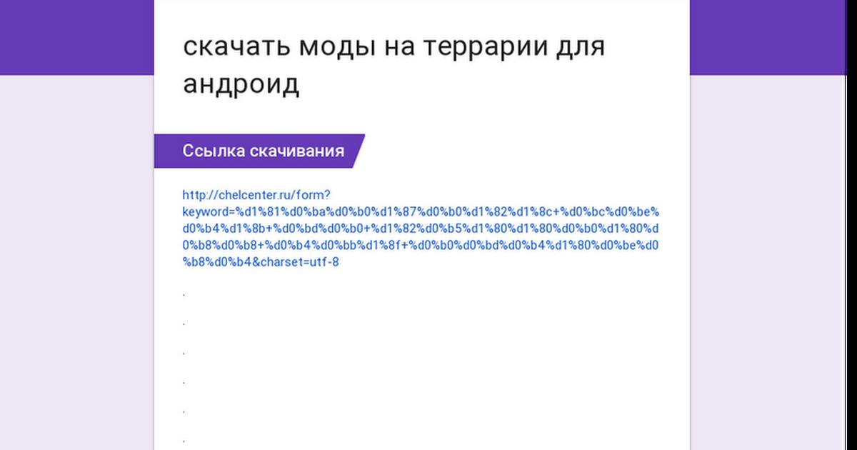 2. Как скачать terraria на андроид! (1. 2. 10333) youtube.