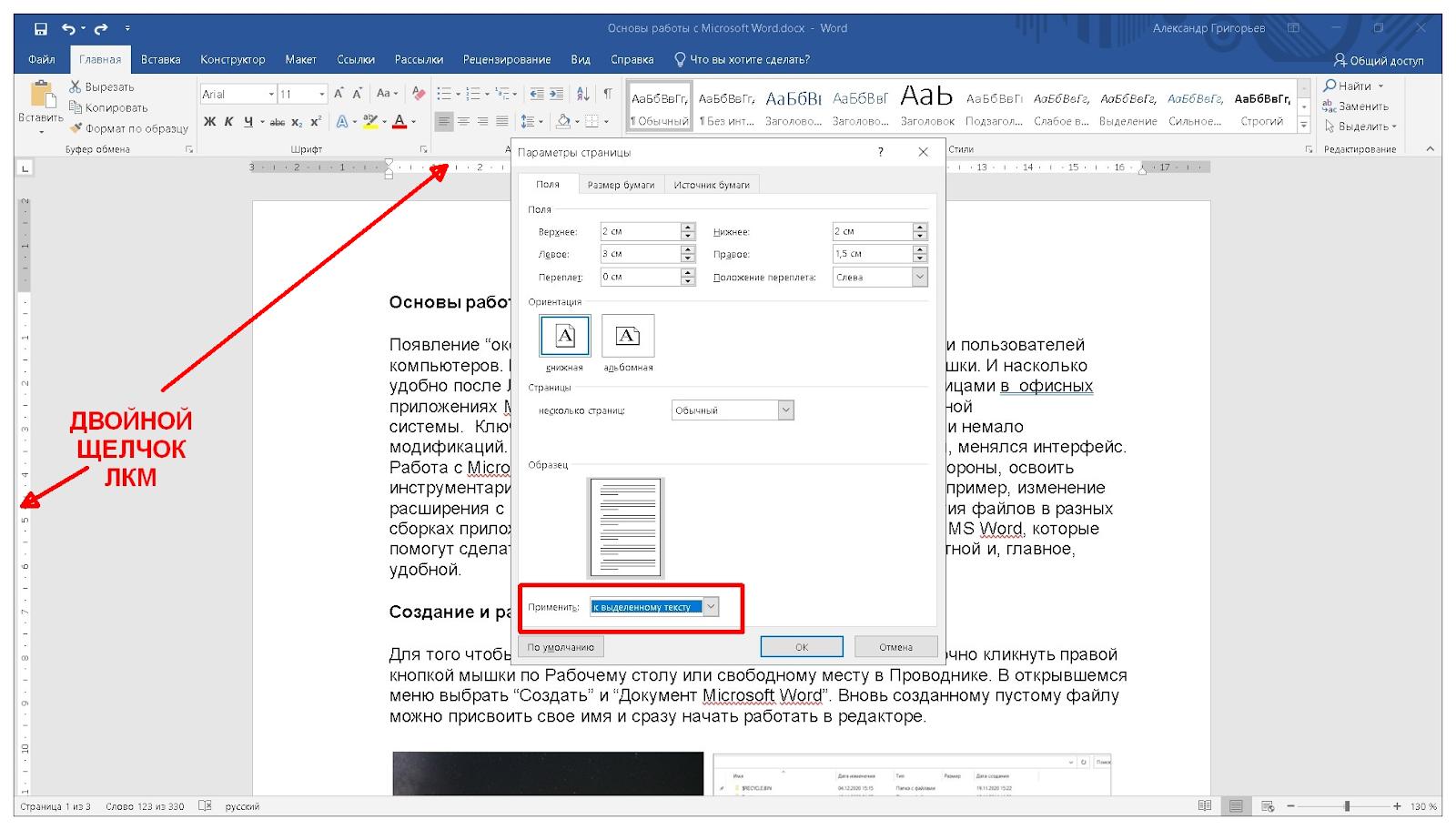 базовые параметры страницы MS Word