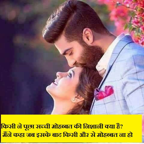 girlfrinds love shayari