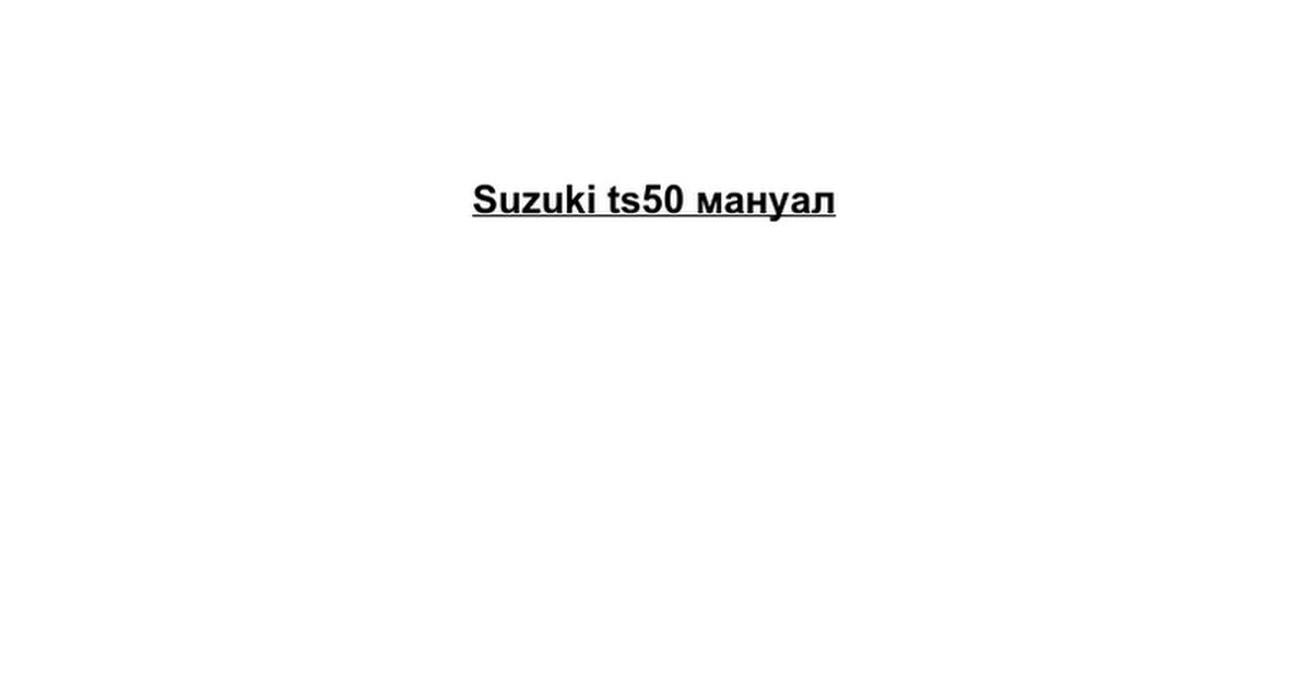 Suzuki ts50 google docs fandeluxe Choice Image