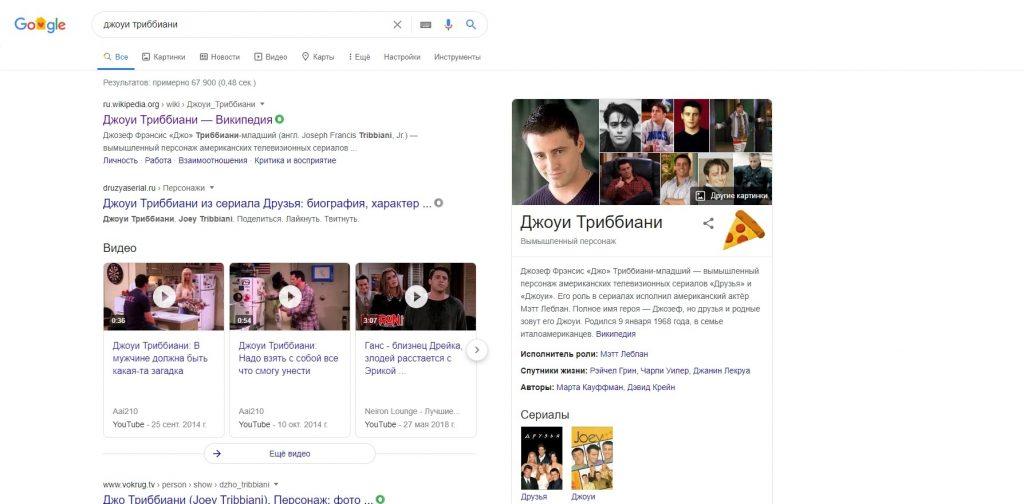 Пасхалки Google: Друзья