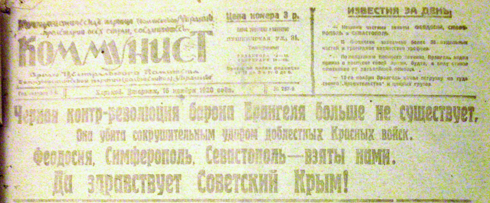 Головна подія 1920 року харківців не надто схвилювала