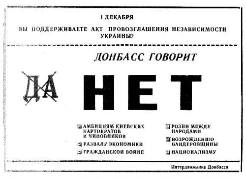листовка_донбасс