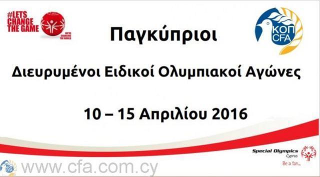 Αφιερωμένη στους Special Olympics η 5η αγωνιστική