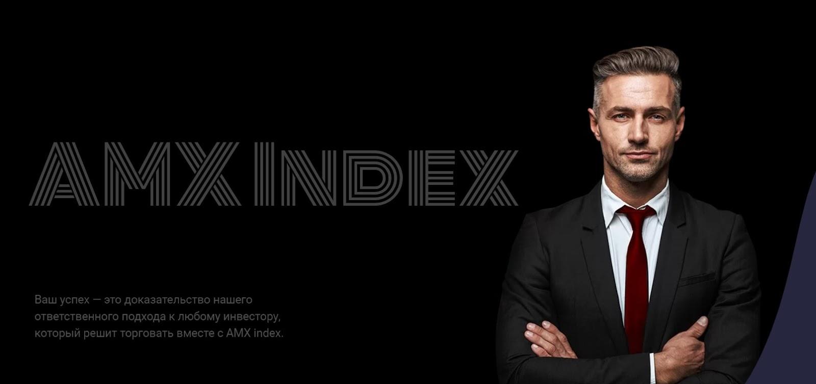 Честный брокер или лохотрон: подробный обзор AMX Index и отзывы о проекте реальные отзывы