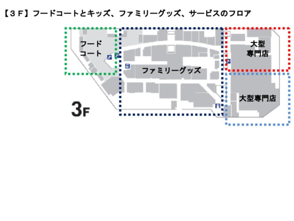 A150.【神戸南】3Fフロアガイド170601版.jpg