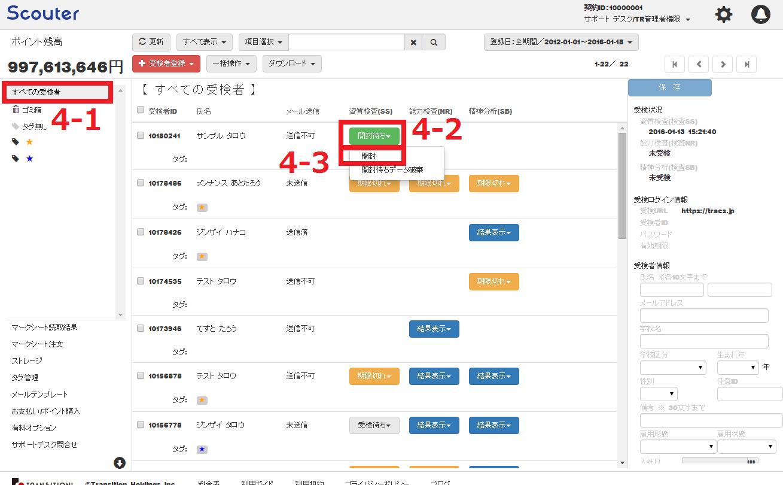 スカウター管理画面.MS読取4.png