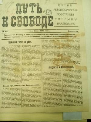 """Газета """"Путь к свободе"""""""