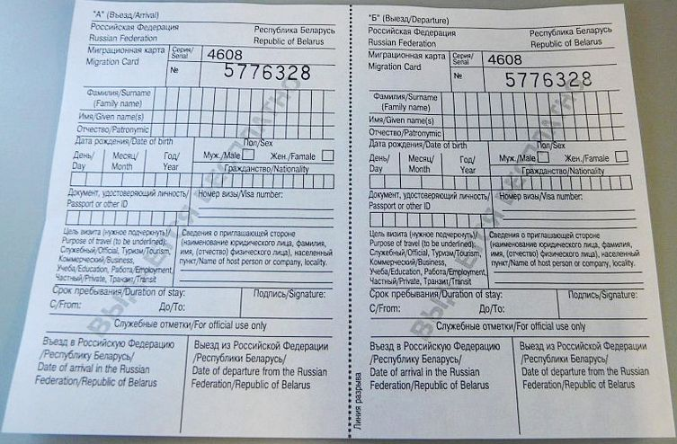 how Russian migration card looks